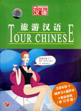 Tour Chinese Follow me in Chinese