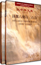 300 Early Chinese Poems