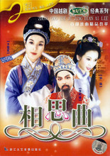 Yue Opera Longing for the Beloved DVD