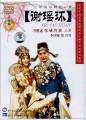 Xie Yao Huan DVD