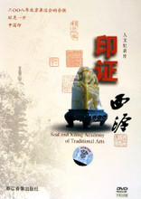 Seal and Xiling Academy of Traditional Arts -Documentary DVD