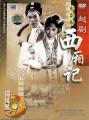 Yue Opera Western Chamber DVD