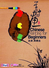 Chinese Painting for Beginners