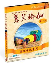wai lana yoga dvd 1