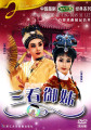 Yue Opera Three Glimpses of the Princess DVD