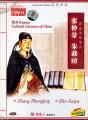 Zhang Zhongjing Zhu Zaiyu DVD