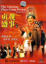 The Glorious Zhen Guan Years of Tang Dynasty performed by Shang Changrong and Guan Dongtian