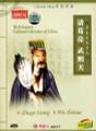 Zhuge Liang Wu Zetian DVD