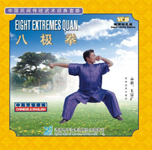 eight extremes fist