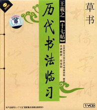 Cursive Script Wang Xizhi's Seventeen Book of Handwriting