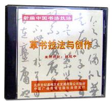 Techniques and Composition of Cursive Script