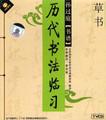 Cursive Script Sun Guoting's Treatise on Calligraphy