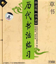 Cursive Script Sun Guoting's Treatise on Calligraphy