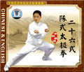 26 Form Chen Family Taiji Boxing