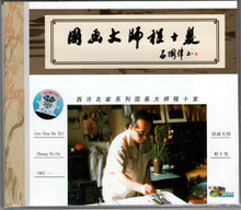 Chinese Painting Master Cheng Shifa
