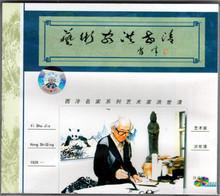 Artist Hong Shiqing