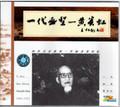 Famous Chinese Painting Master Huang Binhong