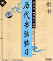 Copy and Practice Liu Gongquan's Imperial Guards Stele