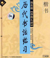 Copy and Practice Yan Zhenqing's Inscription on the Yan Qinli Tablet