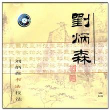Liu Bingsen's Lishu Skill Official Script