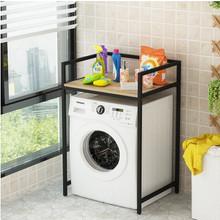 HW02112019A1 Shelf For Washing Machine