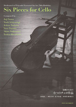 Six (6) Pieces For Cello (5 Cello Solo, 1 Cello/piano) string. Softcover. 32 pages. Hal Leonard #ZN336052. Published by Hal Leonard.