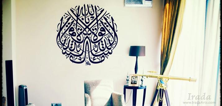 Exclusive Islamic wall decal of the 'Masha'Allah. La Quwwata illa billah