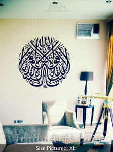 Masha'Allah wall decal