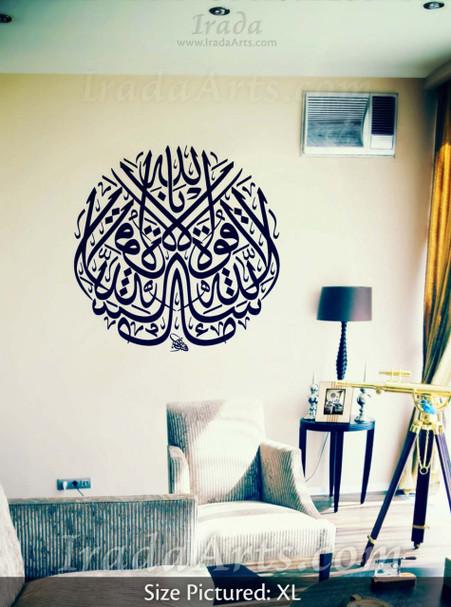 Islamic decal: Masha'Allah wall decal