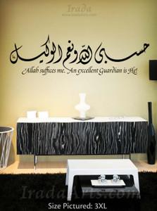Hasbi Allahu wa Ni'mal Wakeel (Diwani) – Decal