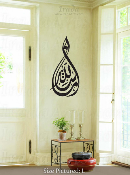 Islamic decal: 'Masha'Allah' Islamic wall decal