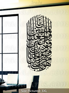 Joy of Eyes - Islamic Wall Decal (Arabic only)