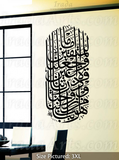 Islamic decal: Joy of Eyes - Islamic Wall Decal (Arabic only)