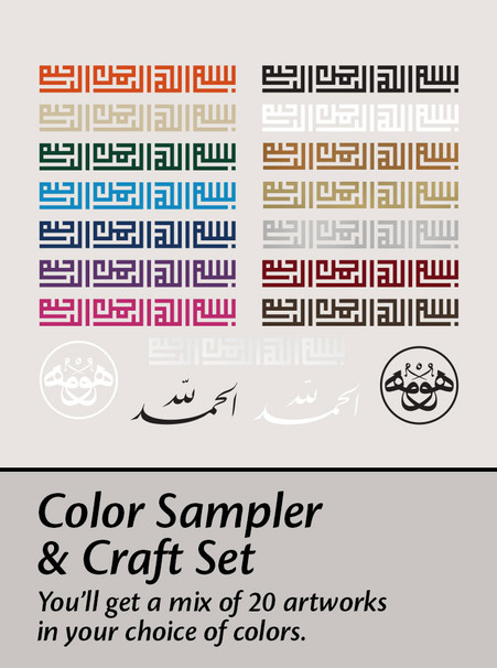 Islamic decal: A mix set of colored Islamic decal artwork.
