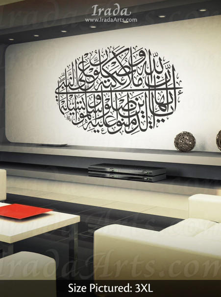 Islamic decal: 'Showers of Blessings' Islamic wall decal