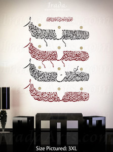Ayat Al-Kursi & Dua for Ayn – Decal