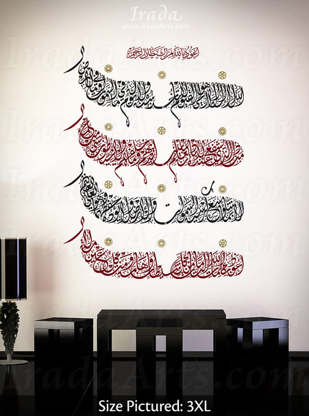 Islamic decal: Image 1