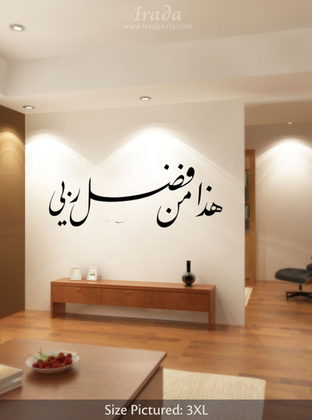 "Islamic decal: ""This is by the Grace of My Lord"" (Hadha Min Fadli Rabbi) in a Nastaliq script in a home entrance."