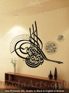 Close up of this Al-Rahman wall decal in Tughra style above a media table.