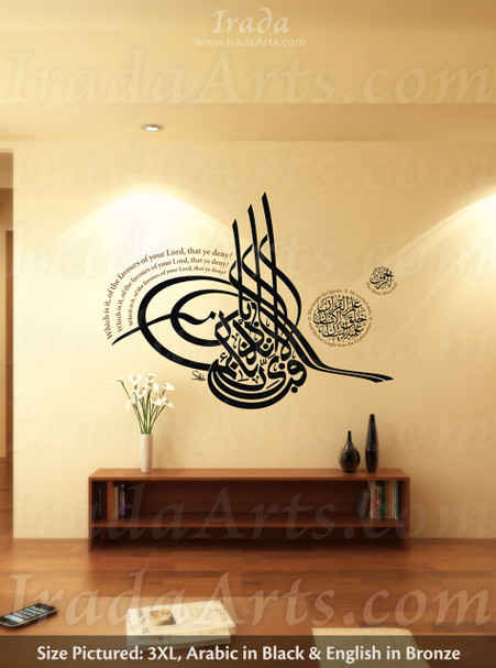Islamic decal: Islamic wall decal of ayats from Al-Rahman in a Tughra style.