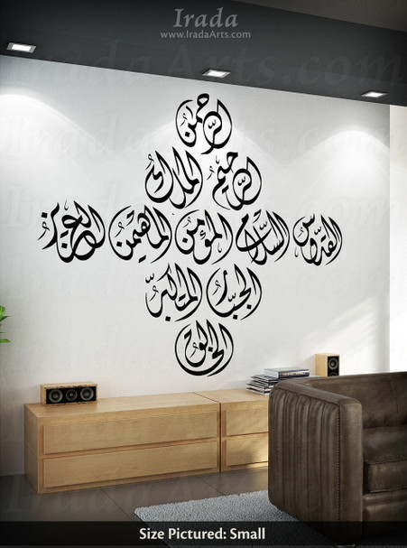 99 Names of Allah (Diwani) – Decal - Irada Arts