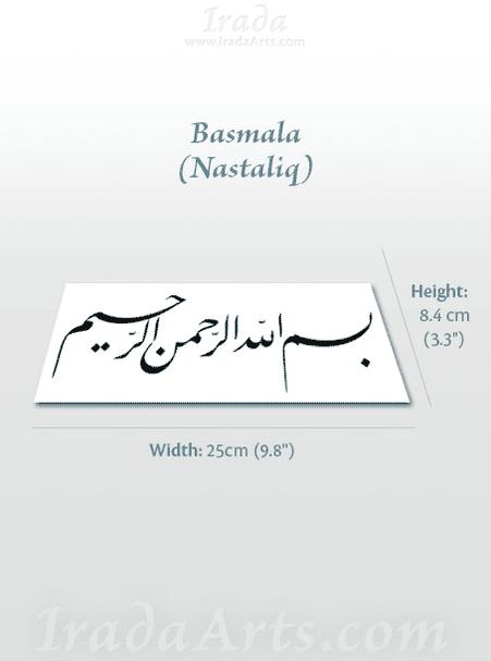 Islamic decal: SM07