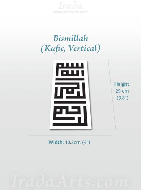 Islamic decal: SM06