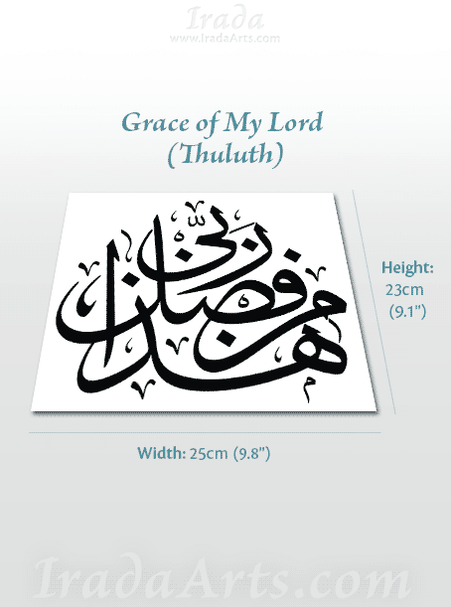 Islamic decal: sm08
