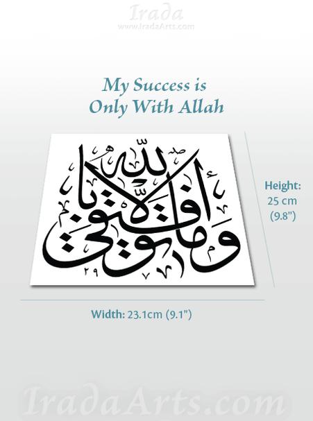 Islamic decal: sm12