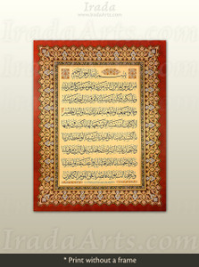 'Amana Rasul' high quality Islamic print