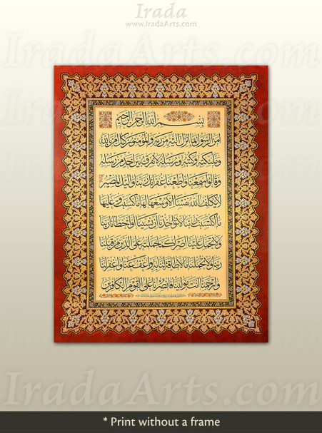 Islamic decal: 'Amana Rasul' high quality Islamic print
