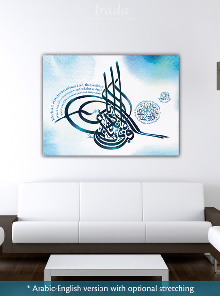 Islamic decal: Al-Rahman (Tughra) - Islamic Canvas Artwork (with English)