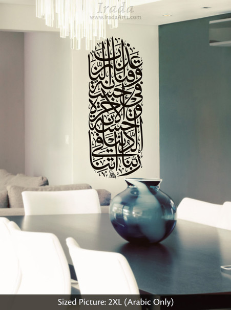 Islamic decal: Islamic Wall Decal of a Rabbana Quranic Dua (Arabic Only)