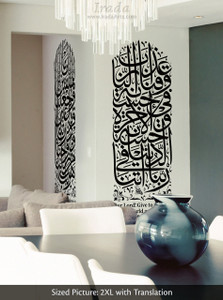 Islamic Wall Decal Set of a Rabbana Quranic Dua (with Translation)
